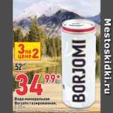 Скидка: Вода минеральная Borjomi газированная
