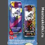 Магазин:Окей супермаркет,Скидка:Напиток безалкогольный тонизирующий энергетический газированный MTV UP! Classic/Original