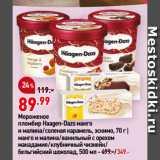Скидка: Мороженое пломбир Haagen-Dazs манго и малина/соленая карамель, эскимо