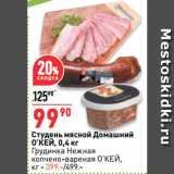 Магазин:Окей супермаркет,Скидка:Студень мясной Домашний О'КЕЙ