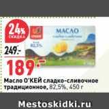 Скидка: Масло О'КЕЙ сладко-сливочное традиционное, 82,5%