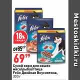 Магазин:Окей супермаркет,Скидка:Сухой корм для кошек мясо/рыба/птица Felix Двойная Вкуснятина