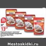Магазин:Окей супермаркет,Скидка:Корм для кошек с лососем/ ягненком/курицей/говядиной Gourmet Mon Petit