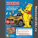 Скидка: Жевательный мармелад Wummis/Goldbaren/Happy Cola,   Haribo