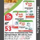 Скидка: Простыни гигиенические ТЧН! одноразовые, 60 х 40 см