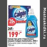 Скидка: Средство для стиральных машин Calgon Automatic, 550 г/ Гель для cмягчения воды 2в1, 750 мл