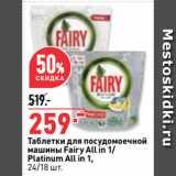 Скидка: Таблетки для посудомоечной машины Fairy All in 1/ Platinum All in 1