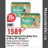 Окей супермаркет Акции - Подгузники Active Baby-Dry