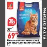 Окей супермаркет Акции - Наполнитель гигиенический для кошачьего туалета О'КЕЙ