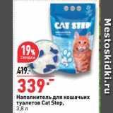 Окей супермаркет Акции - Наполнитель для кошачьих туалетов Cat Step