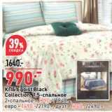 Окей супермаркет Акции - КПБ Egoist Black Collection, 1,5-спальное