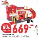 Окей супермаркет Акции - Пожарный Сэм, гараж + вертолет, 62,5 x 24 x 19,5 см