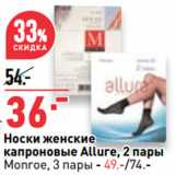 Магазин:Окей супермаркет,Скидка:Носки женские капроновые Allure