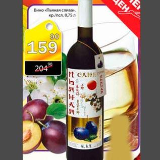 Купить Вино Из Китая Домашнее