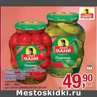 Рецепты маринованных томатов и огурцов