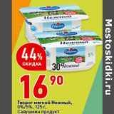 Творог мягкий Нежный, 0%/5% Савушкин продукт