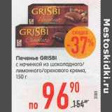 Печенье Grisbi