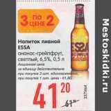 Магазин:Карусель,Скидка:Напиток пивной Essa светлый 6,5%