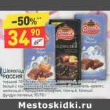 Дикси Акции - Шоколад Россия
