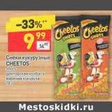 Магазин:Дикси,Скидка:Снеки кукурузные Cheetos