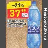 Скидка: Вода питьевая Aqua Minerale газированная