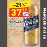Магазин:Дикси,Скидка:Пиво Золотая Бочка светлое 4,7%