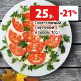 Магазин:Виктория,Скидка:Салат слоеный с ветчиной и сыром