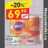 Туалетная бумага Yes's