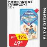 Молоко сгущенное ГЛАВПРОДУКТ