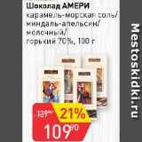 Шоколад АМЕРИ  карамель-морская соль/ миндаль-апельсин/ молочный/ горький 70%