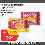Печенье Вафельное хрустящее/ рассыпчатое АКУЛЬЧЕВ