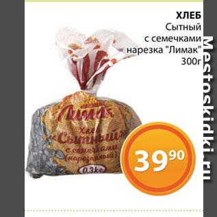 Акция - Хлеб Сытный