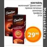 """Коктейль молочный """"Даниссимо"""", Вес: 215 г"""