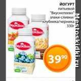 """Йогурт """"Вкуснотеево"""", Вес: 330 г"""