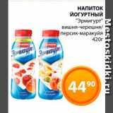 """Напиток йогуртный """"Эрмигурт"""", Вес: 420 г"""