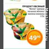 """Продукт овсяный """"Велле"""", Вес: 175 г"""