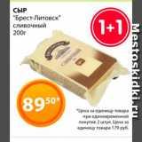 Сыр Сливочный, Вес: 200 г