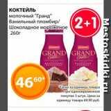 "Коктейль молочный ""Гранд"", Вес: 260 г"