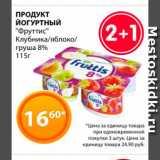 """Продукт йогуртный """"Фруттис"""", Вес: 115 г"""