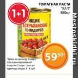 """Магнолия Акции - Паста томатная """"Яап"""""""