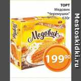 Скидка: Торт Медовик