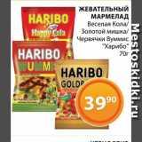 Магазин:Магнолия,Скидка:Мармелад «Харибо»