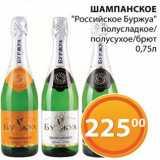 Магазин:Магнолия,Скидка:Шампанское «Российское буржуа»