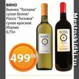 """Вино """"Тоскана"""", Объем: 0.75 л"""