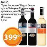 """Вино """"Гран Кастильо"""", Объем: 0.75 л"""
