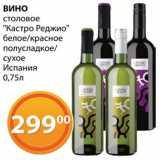 "Вино ""Кастро Реджио"", Объем: 0.75 л"