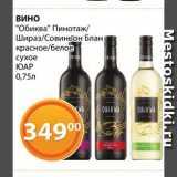 """Вино """"Обиква"""", Объем: 0.75 л"""
