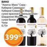 "Вино ""Амигос Миос"", Объем: 0.75 л"