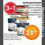 """Корм для кошек """"Гурмэ"""", Вес: 85 г"""
