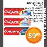 Магазин:Магнолия,Скидка:Зубная паста «Колгейт»